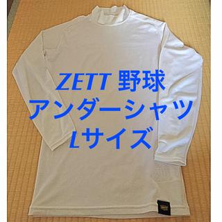 ゼット(ZETT)のZETT 野球 アンダーシャツ 白 Lサイズ(ウェア)