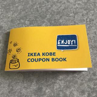 イケア(IKEA)のIKEA クーポン券(ショッピング)