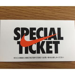ナイキ(NIKE)のNIKE FACTRY STORE 限定チケット(その他)