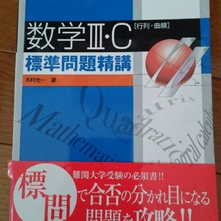 オウブンシャ(旺文社)の標準問題精講 数学ⅢC(語学/参考書)