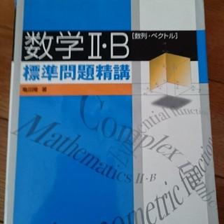 オウブンシャ(旺文社)の標準問題精講数学ⅡB(語学/参考書)