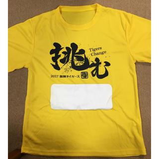 ハンシンタイガース(阪神タイガース)の阪神タイガース Tシャツ 金本時代(応援グッズ)