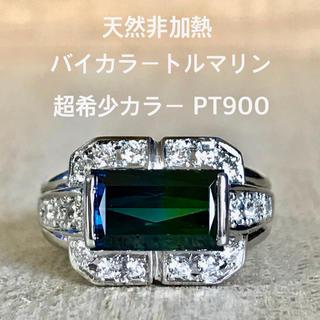『hatarun様専用です』天然非加熱バイカラートルマリン2.39ct (リング(指輪))