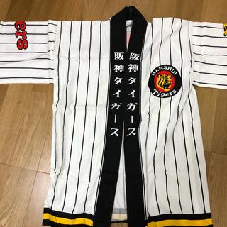 ハンシンタイガース(阪神タイガース)の阪神応援ハッピ(応援グッズ)