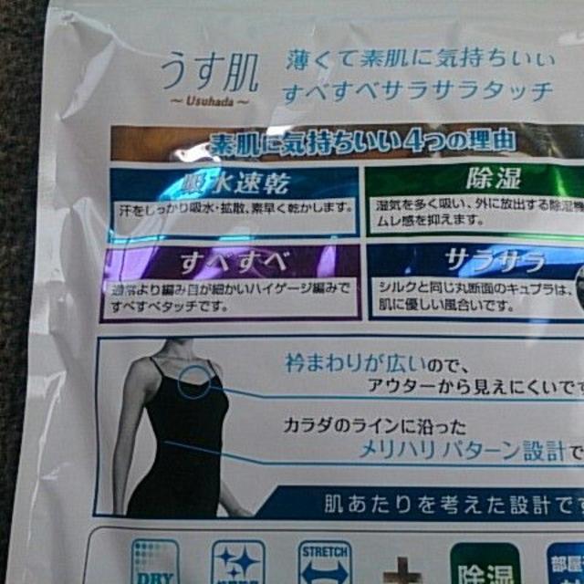 しまむら(シマムラ)の未使用 FIBERDRY キャミソール L 淡水色 レディースのトップス(キャミソール)の商品写真