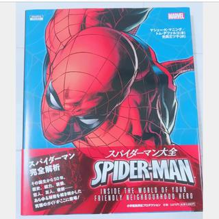 MARVEL - スパイダーマン大全 初版帯付き 小学館 ShoPro アメコミ