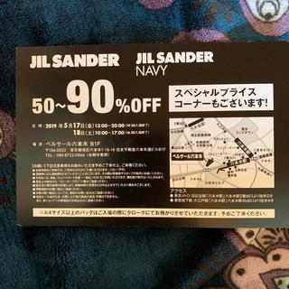 ジルサンダー(Jil Sander)のジルサンダー ファミリーセール 東京 5/17.18(ショッピング)