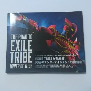エグザイル トライブ(EXILE TRIBE)の稀少 THE ROAD TO EXILE TRIBE TOWER OF WISH(アート/エンタメ)