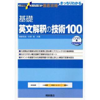 オウブンシャ(旺文社)の基礎 英文解釈の技術100  CD付き(語学/参考書)