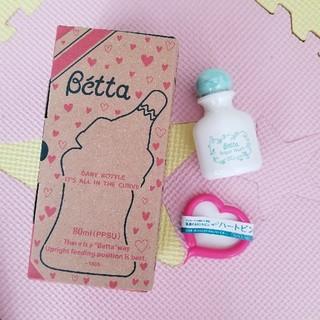 ベッタ(VETTA)のaiai36様専用☆ベッタ未使用哺乳瓶☆(哺乳ビン)