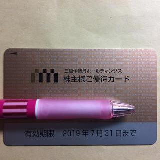 三越 - 三越伊勢丹株主優待カード