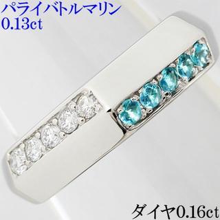 パライバトルマリン ダイヤ リング 指輪 Pt プラチナ 稀少 ネオン 14号(リング(指輪))