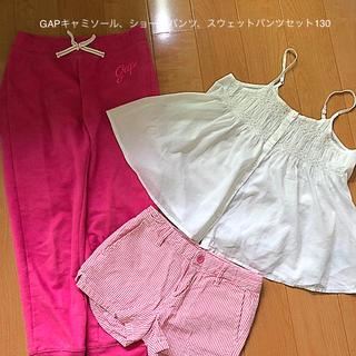 ギャップ(GAP)のGAPキャミソール、ショートパンツ、スウェットパンツセット130(Tシャツ/カットソー)