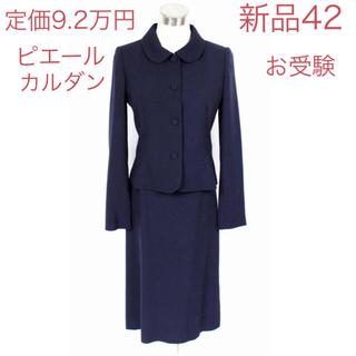 pierre cardin - 新品 9.7万 42 ピエール カルダン 13号 百貨店品 お受験 アンサンブル