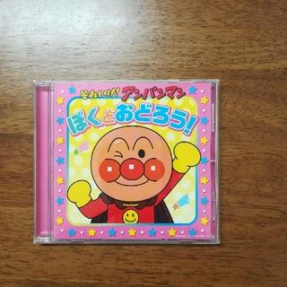 アンパンマン(アンパンマン)のkazumiさん専用 アンパンマンCD ぼくとおどろう(キッズ/ファミリー)