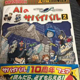 アサヒシンブンシュッパン(朝日新聞出版)の科学漫画サバイバルシリーズAIのサバイバル(少年漫画)
