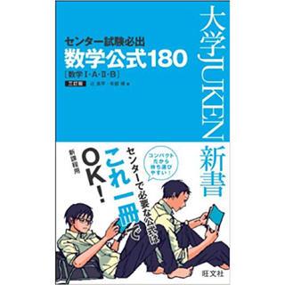 オウブンシャ(旺文社)の数学公式180(語学/参考書)