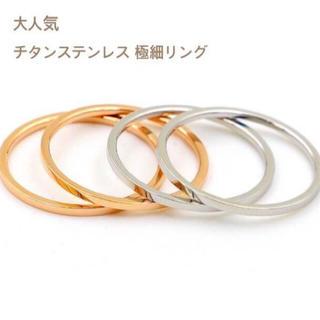 チタンステンレス 極細 0.9㎜ピンキーリング関節リング(リング(指輪))