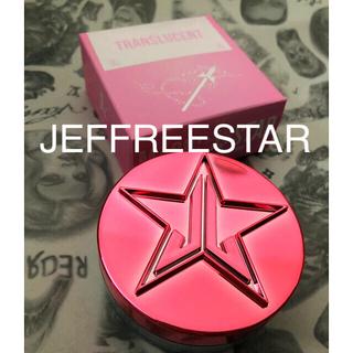 セフォラ(Sephora)の新品未使用 新作 ジェフリースター トランスルーセント パウダー ラスト1個(フェイスパウダー)