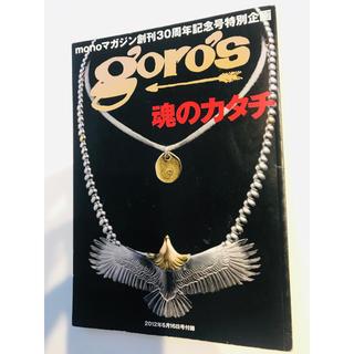 ゴローズ(goro's)のゴローズ付録 monoマガジン30周年記念2012.6月号‼️(ファッション)