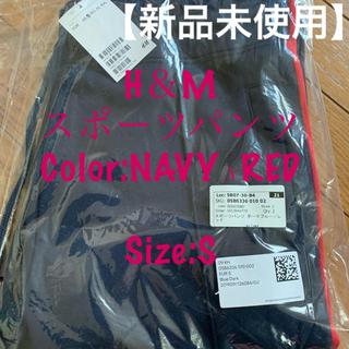 エイチアンドエム(H&M)のH&M☆スポーツパンツ NAVY×REDライン Size:S(その他)