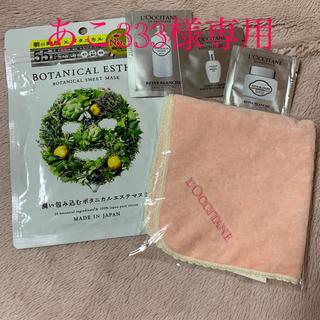 ロクシタン(L'OCCITANE)のロクシタンハンカチ朝用マスク試供品付きスキンケアセット(ハンカチ)