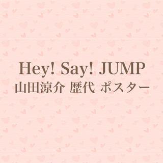 ヘイセイジャンプ(Hey! Say! JUMP)のHey! Say! JUMP 山田涼介 歴代ポスター(アイドルグッズ)