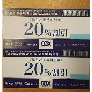 イッカ(ikka)のCOX 株主優待券(ショッピング)