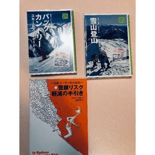 雪山登山 バックカントリー(BC) 雪崩関連指南本【分冊可】(趣味/スポーツ/実用)