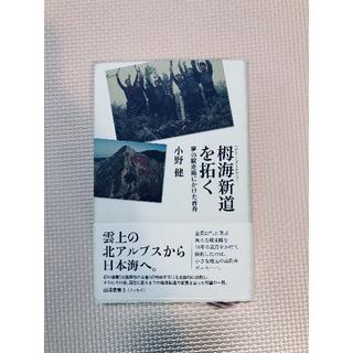 栂海新道を拓く 夢の縦走路にかけた青春 (山溪叢書) (趣味/スポーツ/実用)