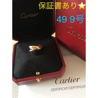 カルティエ(Cartier)の正規品⭐️Cartie★カルティエ トリニティ リング 49 9号 保証書あり(リング(指輪))