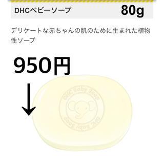 ディーエイチシー(DHC)のDHC  ベビーソープ(ボディソープ / 石鹸)