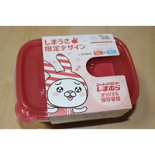 シマムラ(しまむら)の【送料無料】しまむら オリジナル保存容器(しまうさ限定デザイン)※3個入(容器)