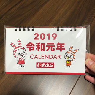 シマムラ(しまむら)のしまむら 令和 カレンダー(カレンダー/スケジュール)