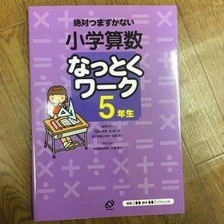 オウブンシャ(旺文社)の小学算数 なっとくワーク5年生(語学/参考書)