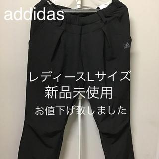 アディダス(adidas)の新品未使用アディダスパンツ(ウェア)