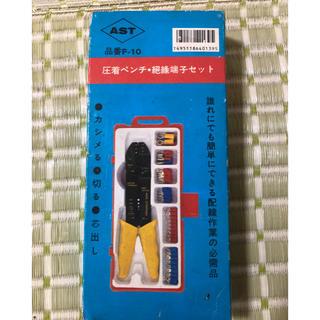 電工ペンチセット(メンテナンス用品)