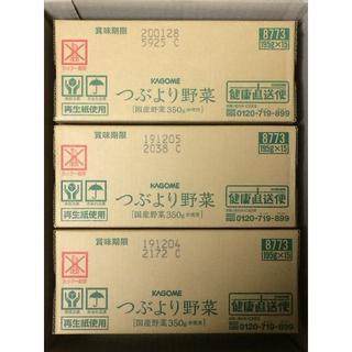 カゴメ(KAGOME)のつぶより野菜 15本入り 3箱セット KAGOME カゴメ ★送料無料★(その他)