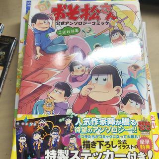 カドカワショテン(角川書店)のおそ松さん アンソロジーコミック こぼれ話集(漫画雑誌)