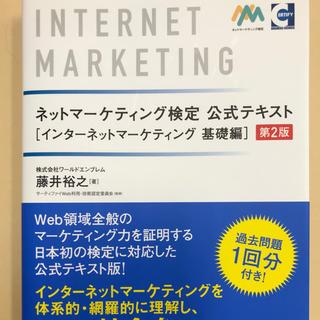 インターネットマーケティング検定 公式テキスト(資格/検定)