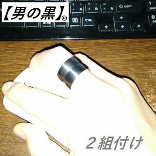 【男の黒】チタンリング18号(2点セット)(リング(指輪))
