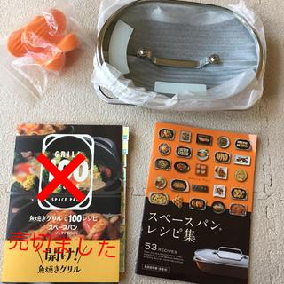 アサヒ軽金属 - スペースパン アサヒ軽金属 一式 レシピ本 2冊 鍋つかみ