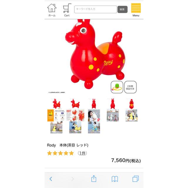 Rody(ロディ)のロディ キッズ/ベビー/マタニティのおもちゃ(知育玩具)の商品写真