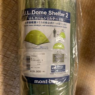 モンベル(mont bell)のモンベル ドームシェルター2型(テント/タープ)