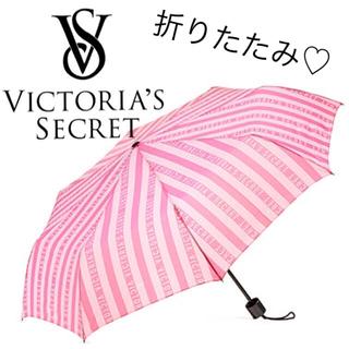 ヴィクトリアズシークレット(Victoria's Secret)のNew♡ VS♡折りたたみ傘(傘)