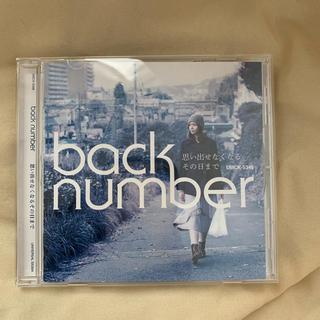 バックナンバー(BACK NUMBER)のback number 思い出せなくなるその日まで(ポップス/ロック(邦楽))