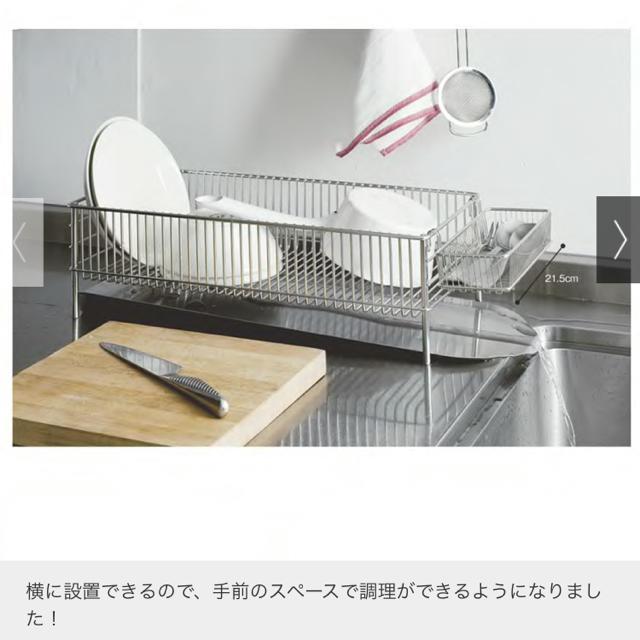 dinos(ディノス)の水切りカゴ インテリア/住まい/日用品のキッチン/食器(収納/キッチン雑貨)の商品写真