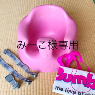 バンボ(Bumbo)のバンボ ベビーチェア(ピンク)ベルト・袋付き(その他)