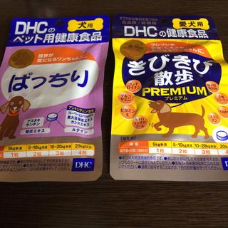 ディーエイチシー(DHC)のきびきび散歩プレミアム1袋+ぱっちり1袋(犬)