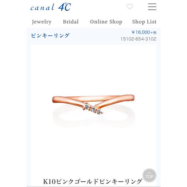 canal4℃(カナルヨンドシー)のcanal 4℃ k10 ダイヤモンド ピンクゴールドリング レディースのアクセサリー(リング(指輪))の商品写真